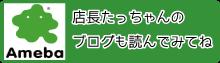 店長たっちゃんのブログ